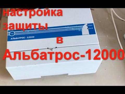Сетевое Защитное устройство Альбатрос-12000. Регулировка. Настройка