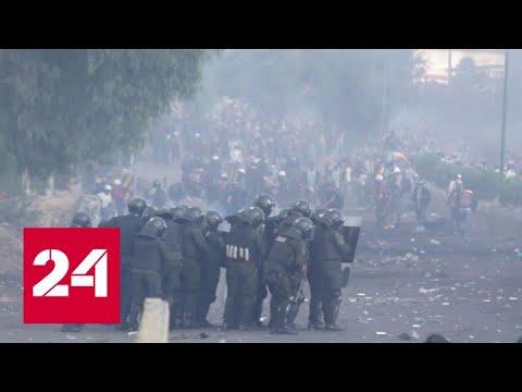 Самая горячая точка: в боливийской Кочабамбе продолжаются столкновения с полицией - Россия 24