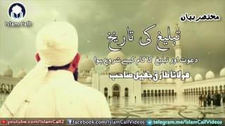 History of TABLIGHI Jamat Complete Most Important Bayan by Maulana Tariq Jameel