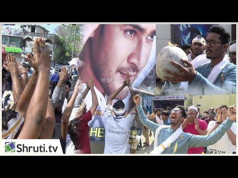 మహేష్ బాబు  మా దేవుడు | Chennai Fans Mass Hungama | Bharat Ane Nenu | SuperStar Mahesh Babu