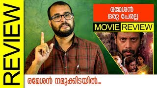 rameshan-oru-peralla-malayalam-movie-review-by-sudhish-payyanur-monsoon-media