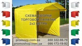 Как собрать торговую палатку 2х2 м, схема сборки торговой палатки, как собрать агитационную палатку,(Сборка торговой палатки занимает примерно 5 минут, если вы делаете это не первый раз, и 10 минут, если следуя..., 2013-10-13T18:43:18.000Z)
