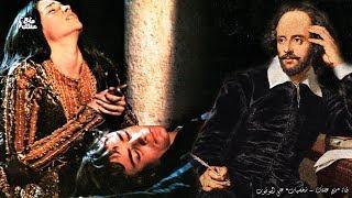 وليم شكسبير  |  اعظم كاتب عرفته البشرية - عبقرية لم يصدق العالم انها حقيقية !