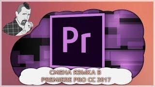 Простая смена языка в Adobe Premiere Pro CC 2017 и CC 2018
