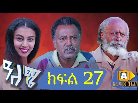 ዓለሜ 27 – Aleme- New Ethiopian Sitcom Part – 27 2019