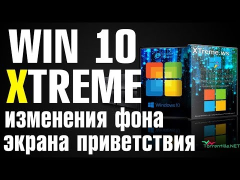 Установка сборки Windows 10 XTreme