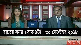রাতের সময় | রাত ৯টা | ৩০ সেপ্টেম্বর ২০১৮ | Somoy tv bulletin 9pm | Latest Bangladesh News HD