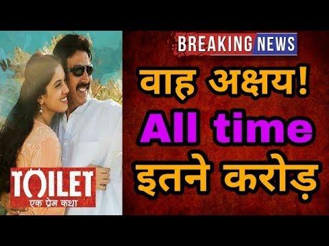 toilet ek prem katha all time box office collection | akshay kumar | bhumi pednekar