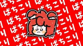 ばちーんと精神崩壊【モンハンライズ/MHRise】