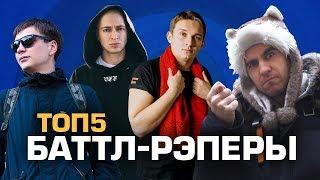 ТОП5 БАТТЛ-РЭПЕРОВ