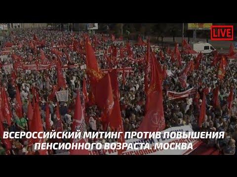 Всероссийский митинг против