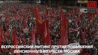 Всероссийский митинг против повышения пенсионного возраста.Москва / LIVE 22.09.18