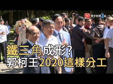 鐵三角成形? 郭柯王被爆2020這樣分工|寰宇新聞20190824