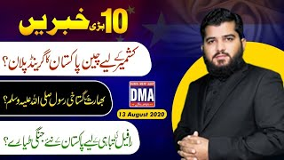 Top 10 With GNM | Today's Top Latest Updates by Ghulam Nabi Madni | August 14, 2020 |