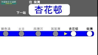 香港地鐵廣播-港島線 筲箕灣→杏花邨 1998年版本