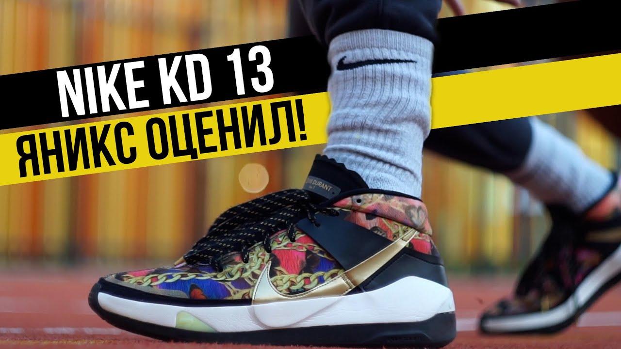 Nike KD 13: ТЕСТ БАСКЕТБОЛЬНЫХ КРОССОВОК