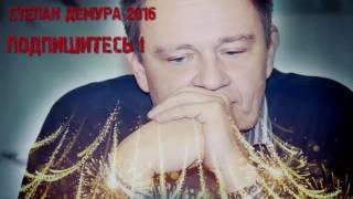 Степан Демура 2017 год страшного разворота! Степан Демура дал последний прогноз