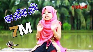 Noyon meliya dekhine chahiya। নয়ন মেলিয়া দেখিনি চাহিয়া মরন।।বাংলা গজল । Raival Movies