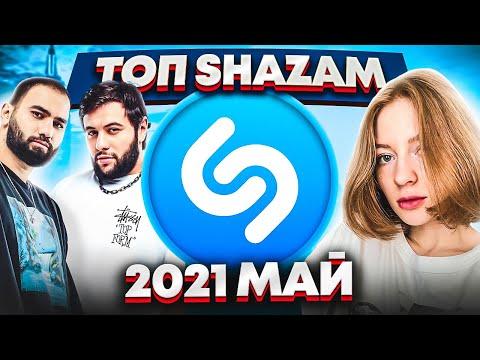 ЭТИ ПЕСНИ ИЩУТ ВСЕ  /ТОП 200 ПЕСЕН SHAZAM МАЙ 2021 МУЗЫКАЛЬНЫЕ НОВИНКИ - Видео онлайн