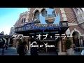 タワー・オブ・テラー 【東京ディズニーシー】Tower of Terror 4K