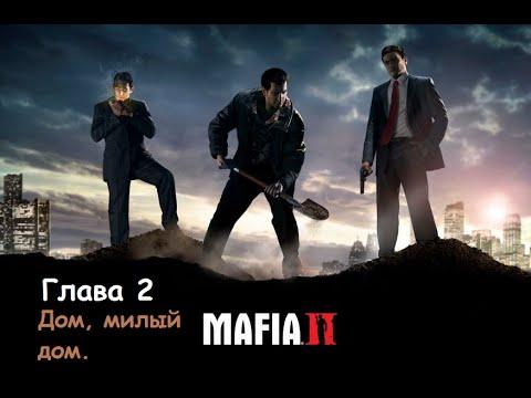 Mafia 2 || Глава 2. Дом, милый дом.