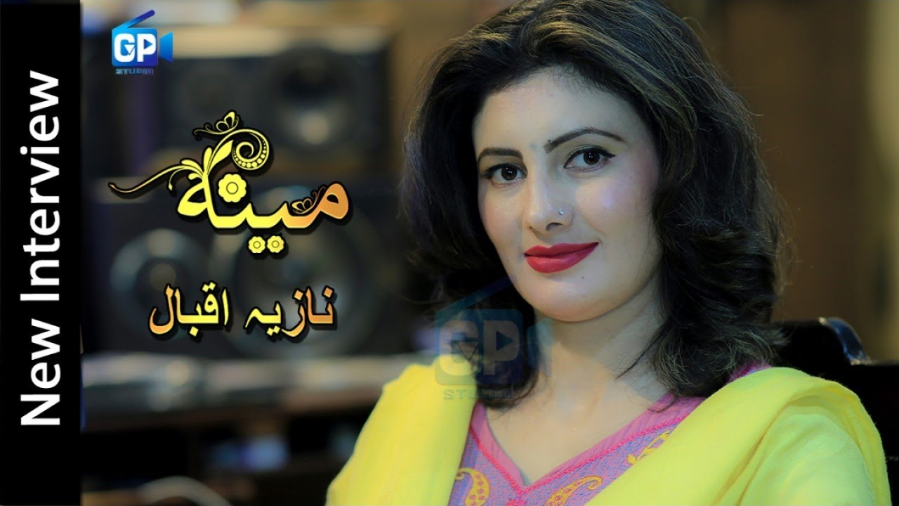 Nazia Iqbal New Interview 2017