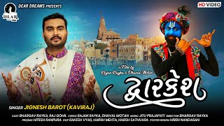 FULL SONG - DWARKESH (દ્વારકેશ)  | JIGNESH BAROT | DWARIKADHISH SONG | HOLI SPECIAL 2021