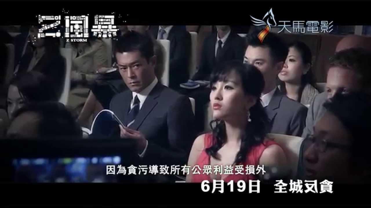《Z風暴》Z Storm 電影製作特輯 - 鬥智篇 - YouTube
