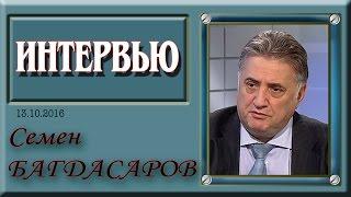 Семен Багдасаров - Подготовка к войне идет полным ходом. 13.10.2016