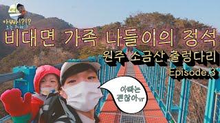코로나육아│비대면가족나들이 추천장소 Episode.3