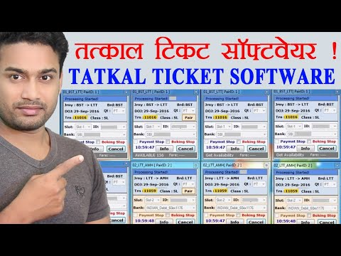 100% Confirm Tatkal Booking Software | AMNS, RED MIRCHI, NGET, ORANGE, IBALL, CHROME |Jilit Official