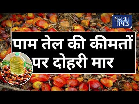 #palm oil #soyabean #पाम तेल की कीमतों पर दोहरी मार | Market times tv
