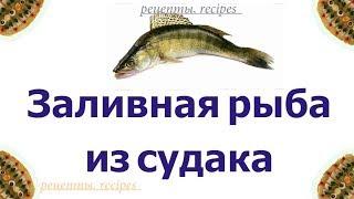 Рецепт Заливная рыба, из судака,Recipe Jellied fish, from pike perch