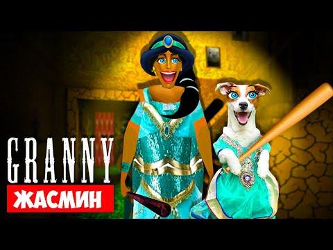 СОБАКА ИГРАЕТ В GRANNY ►МОД Жасмин (Принцесса) ► Dog playing Princess Jasmine in Granny
