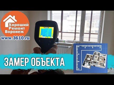 1.0 Инструменты для замера объектов. Технический дизайн интерьера.