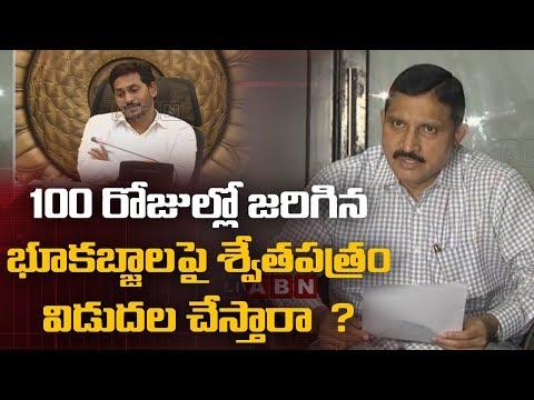 BJP MP Sujana Chowdary Comments On CM YS Jagan 100 Days Governance | ABN Telugu teluguvoice