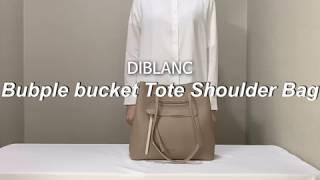 디아이블랑 DIBLANC 버플버킷 토트 숄더백 #데일리…