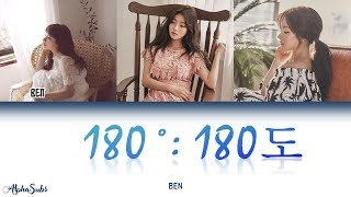 벤(BEN) '180˚ : 180도 : 180 Degree 가사/Lyrics [Han|Rom|Eng]