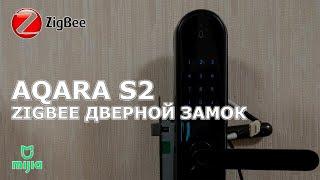 Xiaomi Aqara S2 ZNMS12LM - умный Zigbee дверной замок