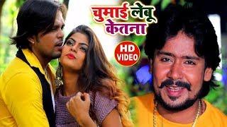 #HD #VIDEO | Alok Anish Yadav | चुमाई लेबू केतना Chumaai Lebu Ketna | Bhojpuri Songs