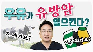 [Eng Sub] 유방외과 전문의가 알려주는 유방암 속…