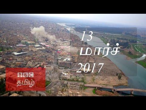 BBC Tamil TV News Bulletin 13/03/17...