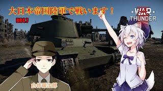 【WarThunder】大日本帝国陸軍で戦いますです!(陸RB)【Vtuber】