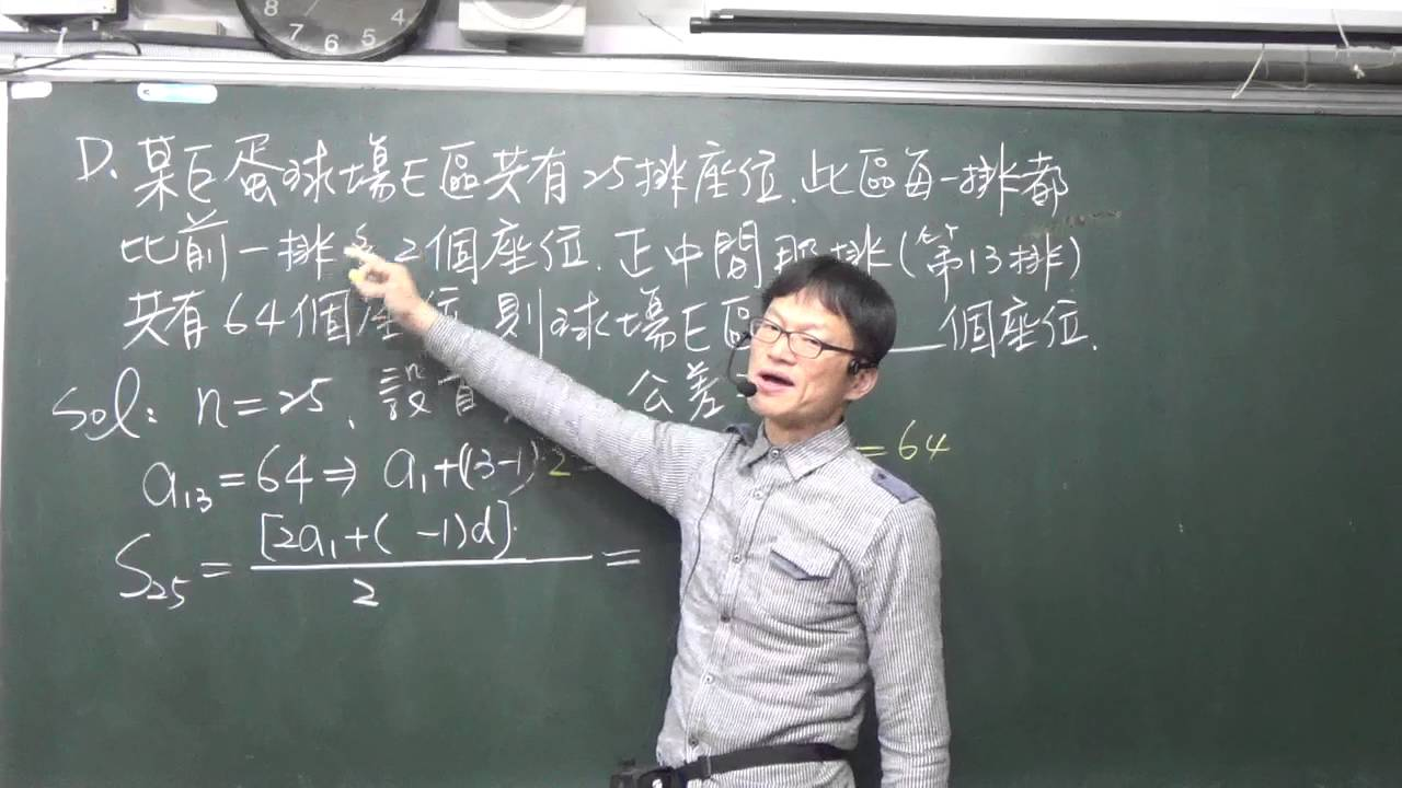 B2---1-2---課後題目21---96學測選填D---已知等差數列的項數與中間項求總和 - YouTube