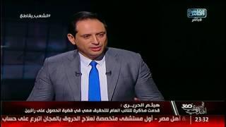 هيثم الحريري: «حكومة محلب كانت أفضل من وزارة شريف إسماعيل»