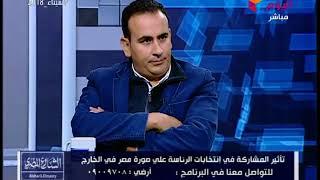 الشارع المصري مع محمود عبد الحليم| الانتخابات الرئاسية وتأثيرها على العالم 10-3-2018