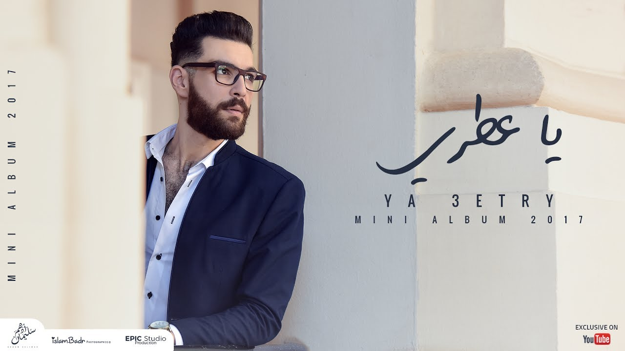 Adham Seliman - Ya 3etry  / أدهم سليمان - يا عطري