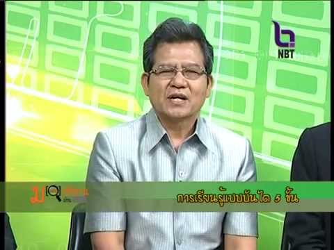 รายการมองอีสานผ่าน NBT (สพป.ขอนแก่นเขต 4)ภาษาไทยบันได 5 ขั้น