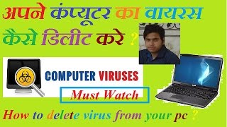 How to remove or delete virus from your computer in  hindi ?