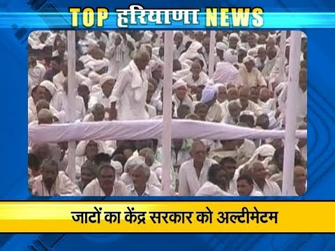 """""""Jat people gives ultimatum to Central Government"""": Top News of Haryana"""